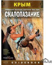 """Книга """"Крым. Скалолазание"""" 2013"""