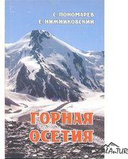 """Книга """"Горная Осетия"""" Нижниковский Е.А."""