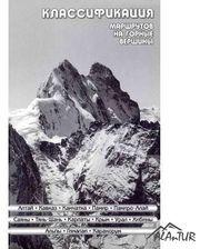 """Книга """"Классификация маршрутов на горные вершины"""""""