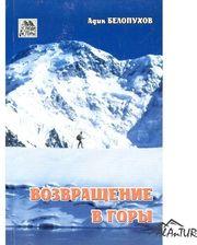 """Книга """"Возвращение в горы"""" Белопухов"""
