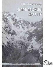 """Книга """"Дарвазский хребет"""" Алексеев А.А."""