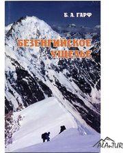 """Книга """"Безенгийское ущелье"""" Гарф Б.А."""