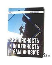 """Книга """"Безопасность и надежность а альпинизме"""" Мартынов И.А., Мартынов А.И."""