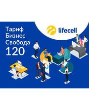 """Тарифный план """"Бизнес свобода 120"""""""