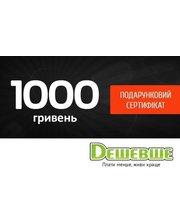Номиналом 1000 грн. Подарочный сертификат