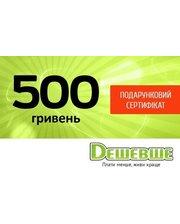 Номиналом 500 грн. Подарочный сертификат