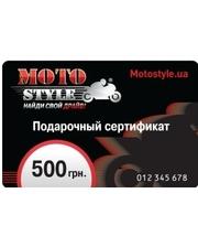 Подарочный сертификат Motostyle 500 (арт. 1180)
