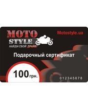 Подарочный сертификат Motostyle 100 (арт. 1280)