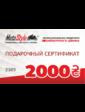 Motostyle 2000