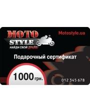 Подарочный сертификат Motostyle 1000 (арт. 1161)