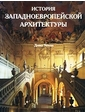 KONEMANN Уоткин Д.. История западноевропейской архитектуры