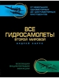 Эксмо Все гидросамолеты Второй Мировой. Иллюстрированная цветная энциклопедия