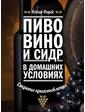 Эксмо Пиво, вино и сидр в домашних условиях. Секреты приготовления