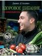 Эксмо Здоровое питание по-итальянски