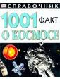 АСТ Стотт К., Твист К.. 1001 факт о космосе