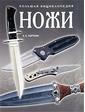 Лабиринт Ножи. Большая энциклопедия