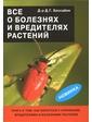 Кладезь-Букс Все о болезнях и вредителях растений