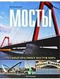 Арт-Родник Пенберти Ян. Мосты. 75 самых красивых мостов мира