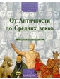 Арт-Родник От Античности до Средних веков (с 1800 года до Р.Х. - по 1492 год)
