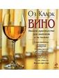 Эксмо Оз Кларк: Вино. Полное руководство для знатоков и не только