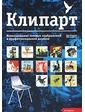 АСТ Мидлтон К., Херриотт Л.. Клипарт. Использование готовых изображений в профессиональном дизайне