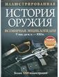 ПОПУРРИ Иллюстрированная история оружия