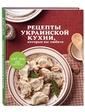 Эксмо Рецепты украинской кухни, которые вы любите