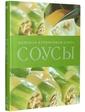 BBPG Соусы. Большая кулинарная книга
