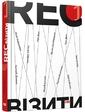 Видавництво Старого Лева Терен Тетяна. RECвізити. Антологія письменницьких голосів. Книга перша