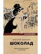 АСТ Шоколад. Вкусный путеводитель на все случаи жизни