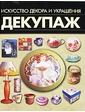 АСТ Декупаж. Искусство декора и украшения