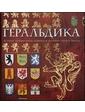 АСТ Санти-Мадзини Дж.. Геральдика. История, терминология, символы и значения гербов и эмблем