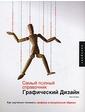 АСТ Хембри Райн. Графический дизайн. Самый полный справочник