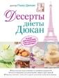 Эксмо Десерты диеты Дюкан