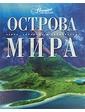 АСТ Острова мира