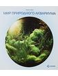 АСТ; Аквариум-Принт; Харвест Амано Такаши. Мир природного аквариума