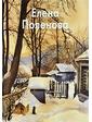 БЕЛЫЙ ГОРОД Елена Поленова