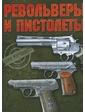 АСТ Револьверы и пистолеты