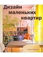 БММ Танкверей Ребекка. Дизайн маленьких квартир