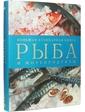 BBPG Рыба и морепродукты. Большая кулинарная книга