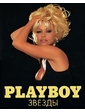 Эксмо Playboy. Звезды