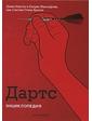Арт-Родник Дартс. Энциклопедия (на спирали)