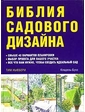 Кладезь-Букс Библия садового дизайна