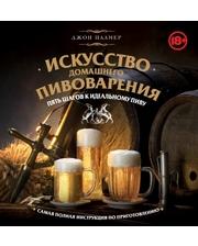 Эксмо Искусство домашнего пивоварения. Пять шагов к идеальному пиву