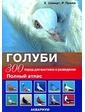 АСТ; Аквариум-Принт Шмидт Х., Пролл Р.. Голуби. 300 пород для выставок и разведения. Полный атлас