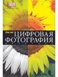 АСТ Том Энг. Цифровая фотография. Введение