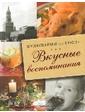 АСТ Кулинария по ГОСТу. Вкусные воспоминания