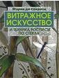 Альбом Витражное искусство и техника росписи по стеклу