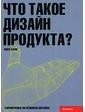 АСТ Слэк Лора. Что такое дизайн продукта?