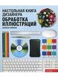 АСТ Саймонc Джейсон. Настольная книга дизайнера. Обработка иллюстраций